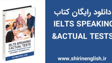 Photo of دانلود رایگان کتاب IELTS SPEAKING ACTUAL TESTS