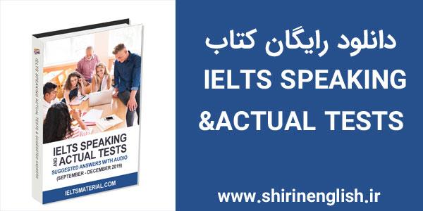 دانلود رایگان کتاب IELTS SPEAKING ACTUAL TESTS -بهترین کتاب اسپیکینگ ایلتس