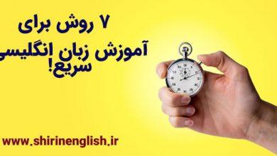 Photo of آموزش زبان انگلیسی سریع : ۷ روشی که کمک میکند سریع تر انگلیسی یاد بگیرید