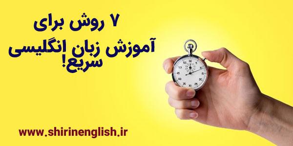آموزش زبان انگلیسی سریع