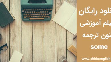Photo of فنون ترجمه انگلیسی به فارسی : فیلم های اموزشی رایگان از فنون ترجمه