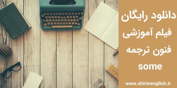 فنون ترجمه انگلیسی به فارسی