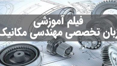 Photo of آموزش زبان تخصصی مهندسی مکانیک (رایگان) : زبان تخصصی را اصولی یاد بگیرید