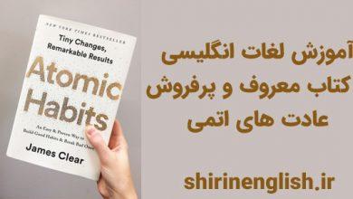 Photo of آموزش لغات انگلیسی و ترجمه با کتاب عادت های اتمی