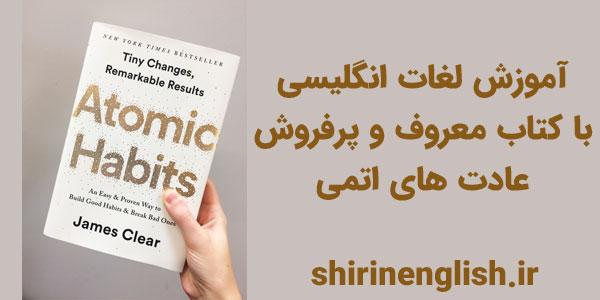 آموزش زبان انگلیسی با کتاب عادت های اتمی