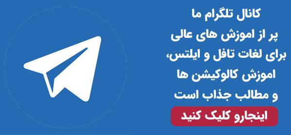 تلگرام شیرین انگلیش