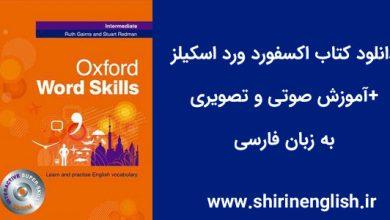 Photo of دانلود کتاب oxford word skills + آموزش صوتی و ویدیویی کتاب اکسفورد ورد اسکیل