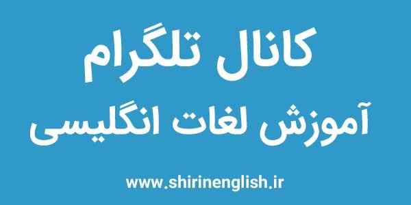 کانال تلگرام لغات انگلیسی|کانال تلگرام لغات 504|آموزش ویدیویی و صوتی