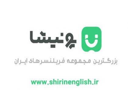 گرفتن-مشتری-ترجمه-از-پونیشا